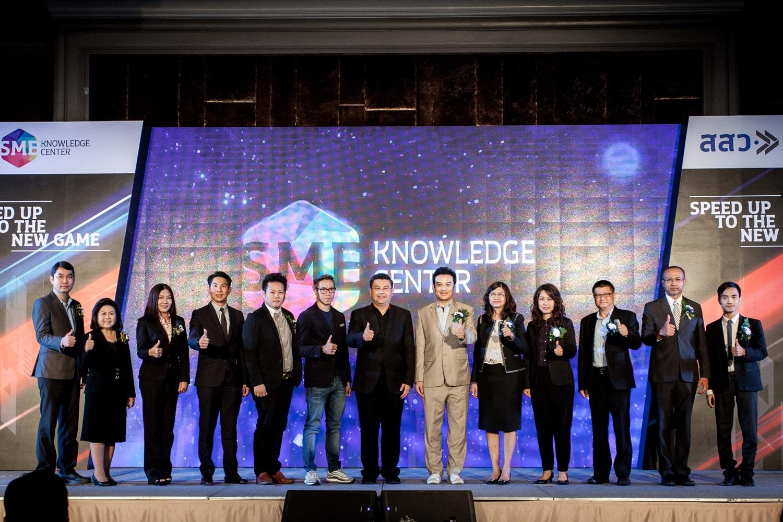 สสว.ติดอาวุธ SME พัฒนา SME Knowledge Center เป็นศูนย์กลางพัฒนาเเละการเรียนรู้  พร้อมก้าวสู่ Modernization