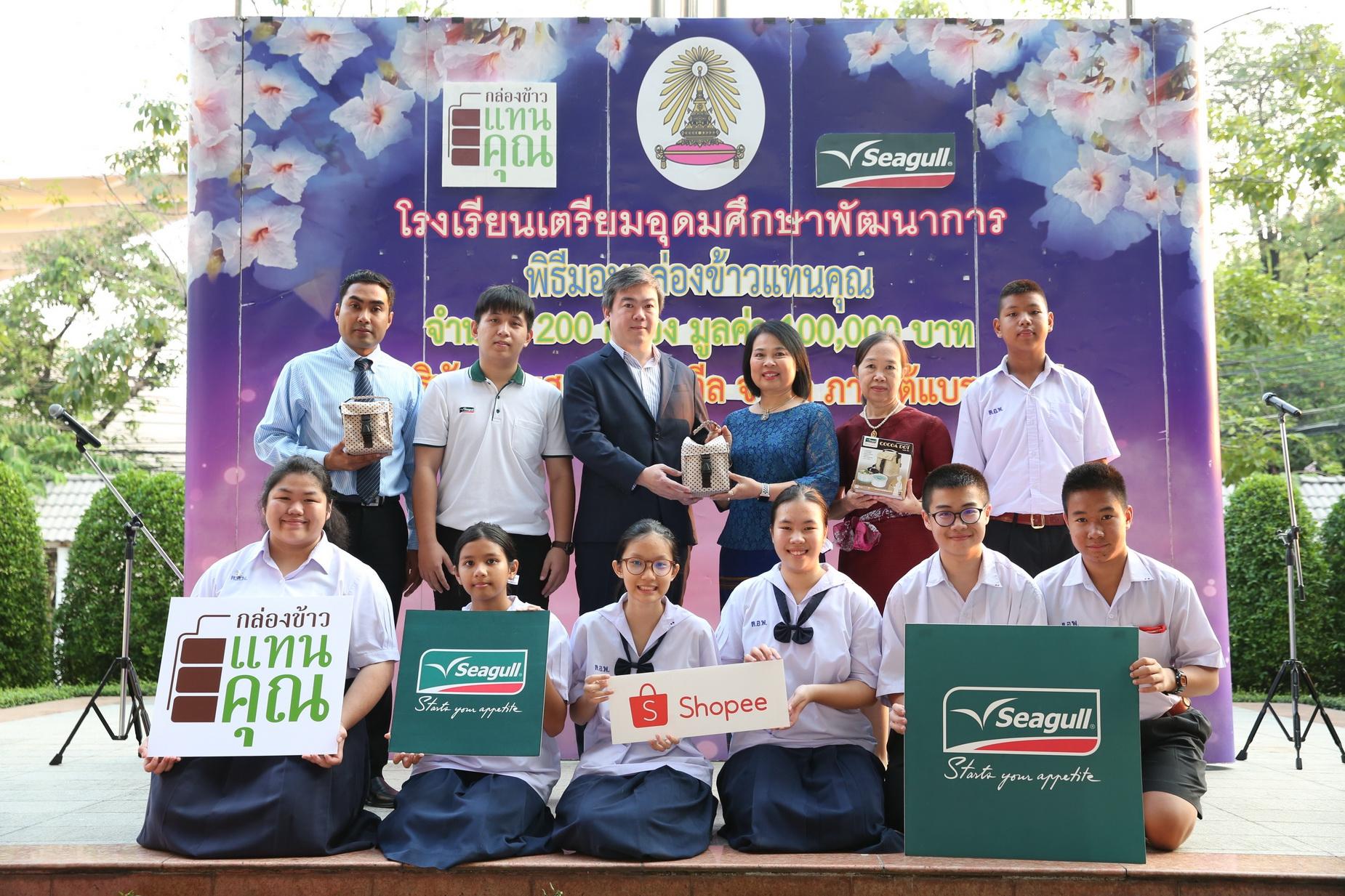 ซีกัล รณรงค์ลดโลกร้อน ชวนเยาวชนไทยใช้กล่องข้าวลดพลาสติกและโฟม