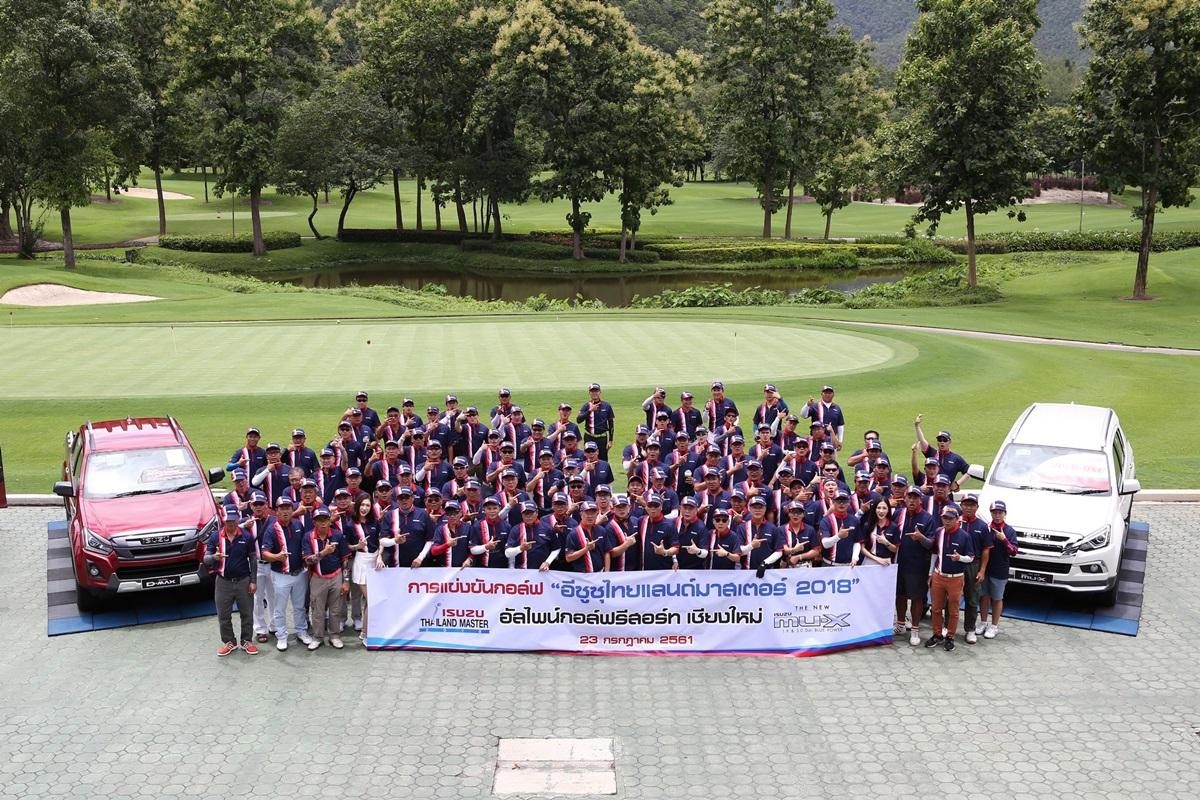 กอล์ฟอีซูซุ 2018 สนาม 4 ชิงรางวัลตีกอล์ฟหรู   เมืองลี่เจียง ประเทศจีน