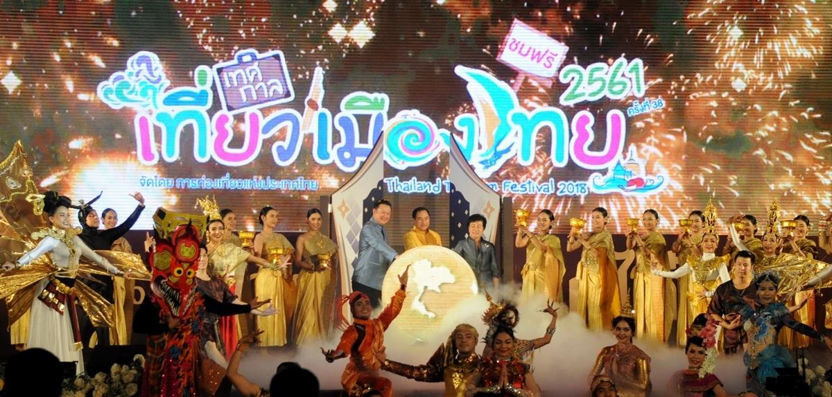 ททท.เปิดมหกรรมท่องเที่ยวกลางกรุง ชูเสน่ห์วิถีไทย คาดเงินหมุนเวียนกว่า 420 ล้านบาท