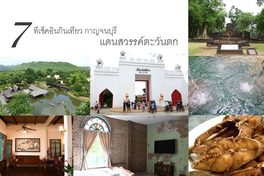 7 ที่เช็คอินกินเที่ยว กาญจนบุรี แดนสวรรค์ตะวันตก เที่ยวกระหน่ำไม่หวั่นฝนพรำ