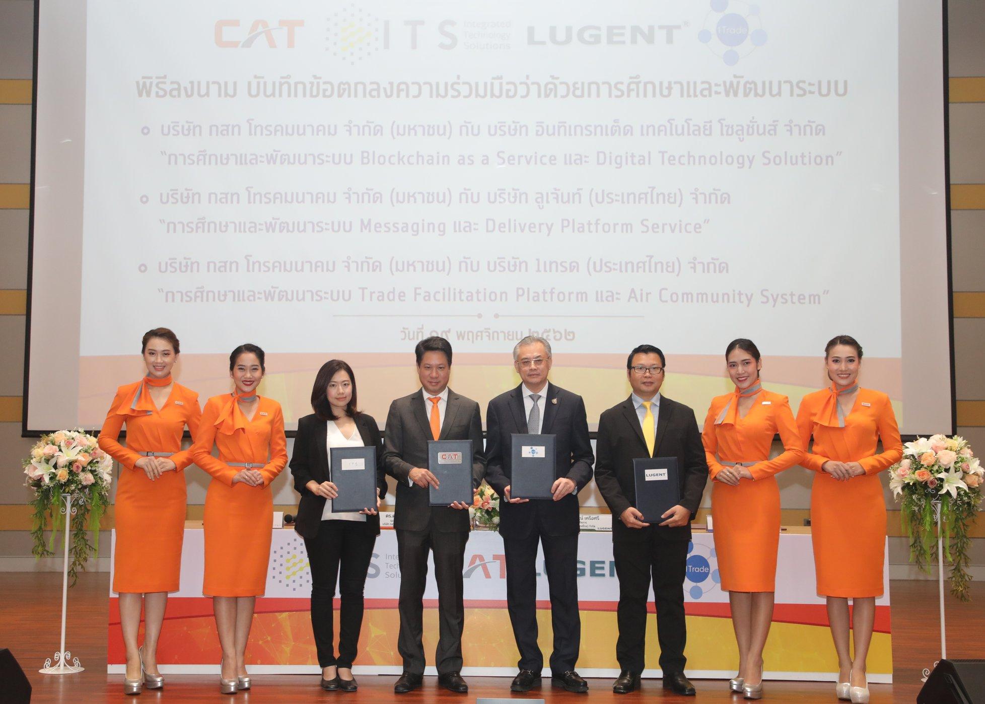 CAT จับมือ 3 พันธมิตร พัฒนาแอปพลิเคชั่น ต่อยอดบริการ e-Business Solution
