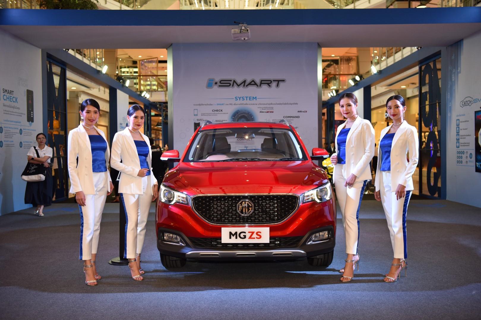 "MG Expo 2018  ขนทัพรถโชว์เทคโนฯ ""i-SMART"" เซ็นทรัลเวิลด์ 29 ต.ค. – 4 พ.ย."