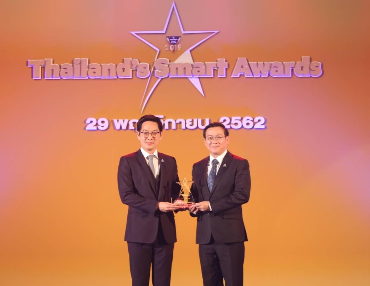 TIP รับรางวัล เกียรติยศ Thailand's Smart Awards ครั้งที่ 2 ปี 2562