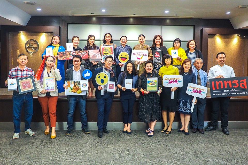 ททท. จับมือ สมาคมภัตตาคารไทย จัดความสุขสุดพิเศษในโครงการเที่ยววันธรรมดาราคาช็อกโลก