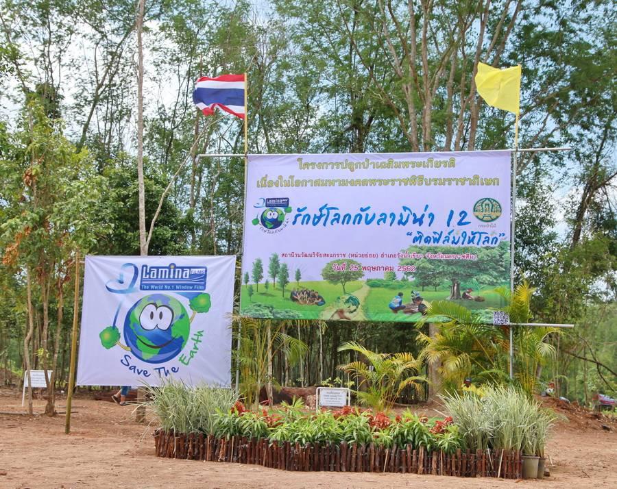 """"""" รักษ์โลกกับลามิน่า""""  ปีที่ 12ปลูกป่าเพิ่ม ณ สถานีวนวัฒนวิจัยสะแกราช  อ.วังน้ำเขียว จ.นครราชสีมา"""