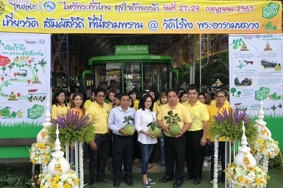 ไหว้พระ ทั่วไทย สุขใจ ถ้วนหน้า พร้อมท่องเที่ยวชุมชนเกษตรอินทรีย์ จังหวัดนครปฐม