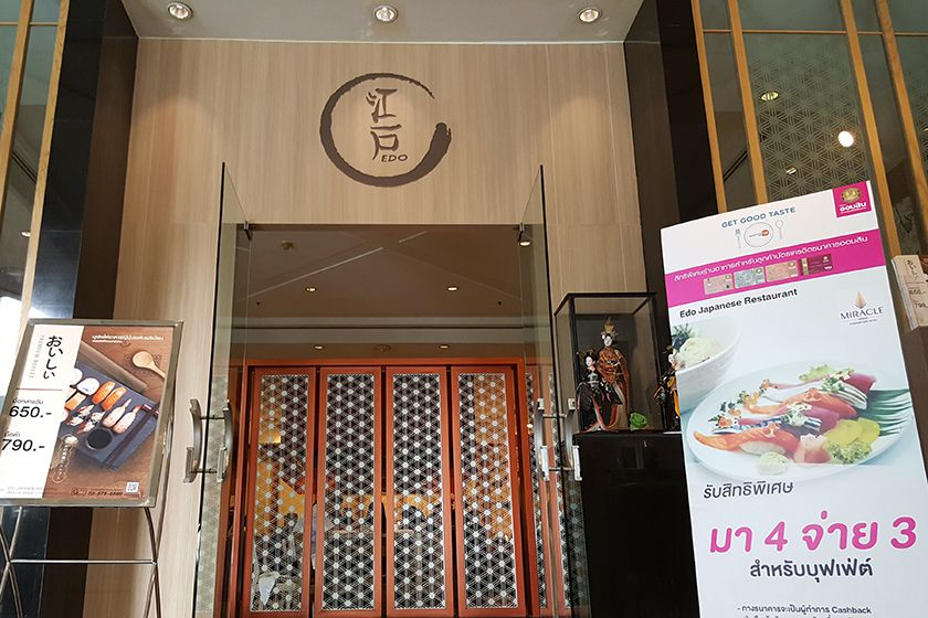 เปิดความสุขสไตล์บุฟเฟ่ต์ญี่ปุ่นแบบคุ้มค่าเกินราคาที่ห้องอาหารญี่ปุ่น เอโดะ