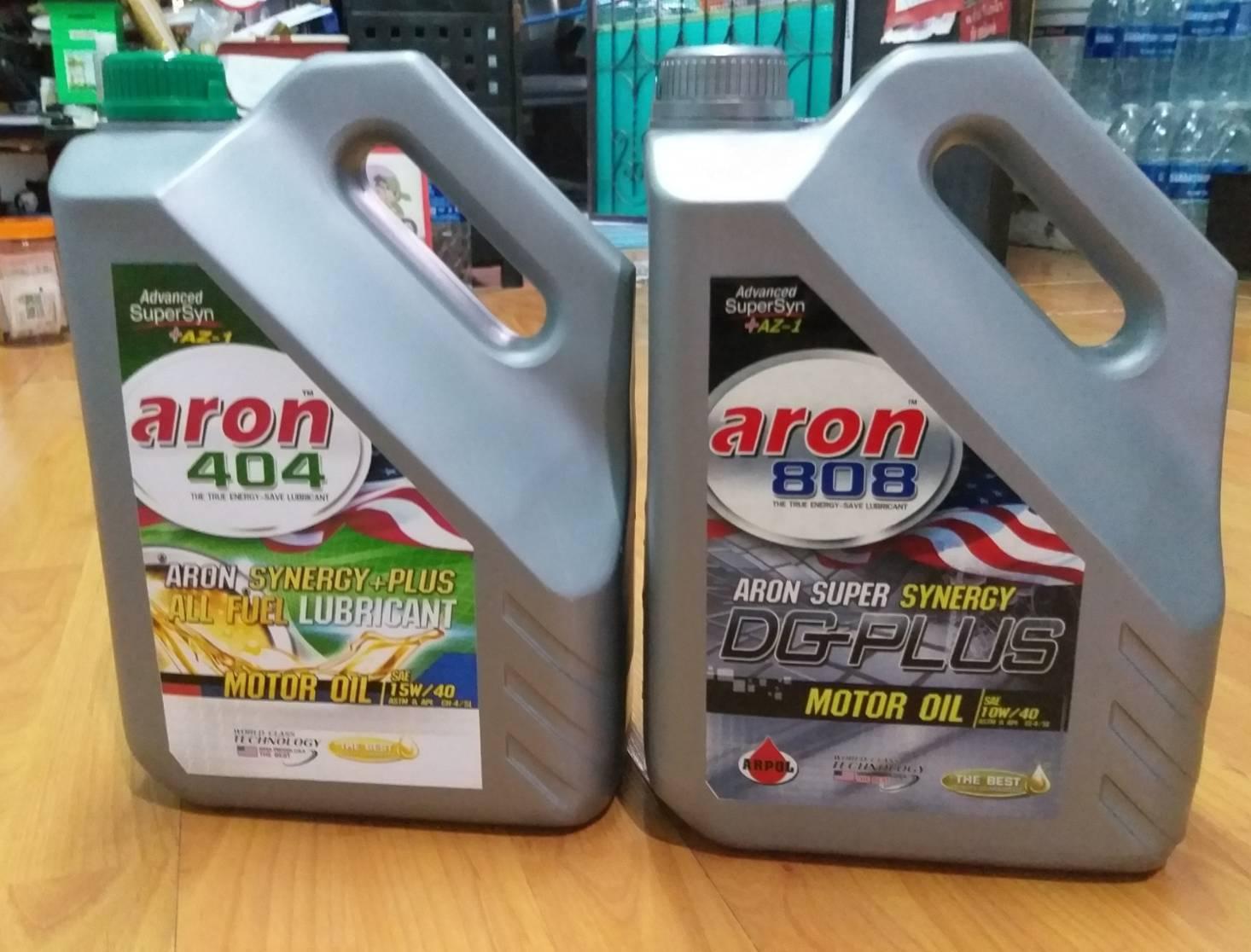 ARON 808 และ ARON 404 สุดยอดน้ำมันหล่อลื่นของรถยุคนี้