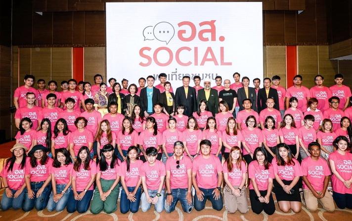 ททท.จัดทีม อส. SOCIAL ช่วยโปรโมทชุมชน