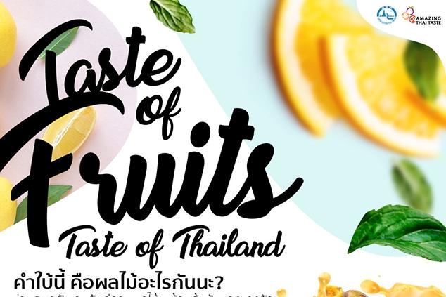 ททท. ชวนสนุกลุ้นรับรางวัลกับเกม Taste of Fruits , Taste of Thailand