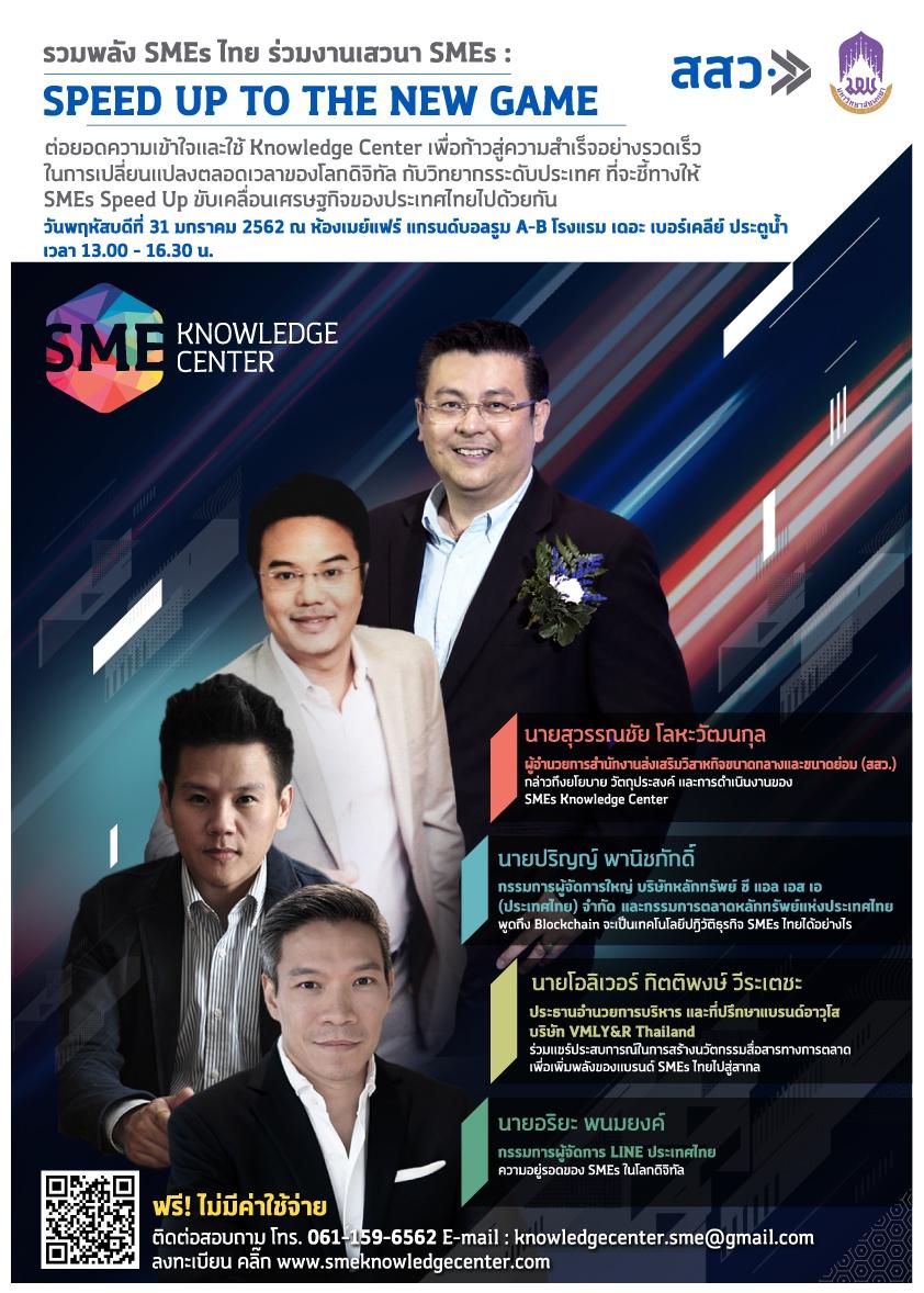 """สสว.เสวนาพัฒนาองค์ความรู้  SME ปี 2562  หัวข้อ """"SME : Speed Up to the New Game"""""""