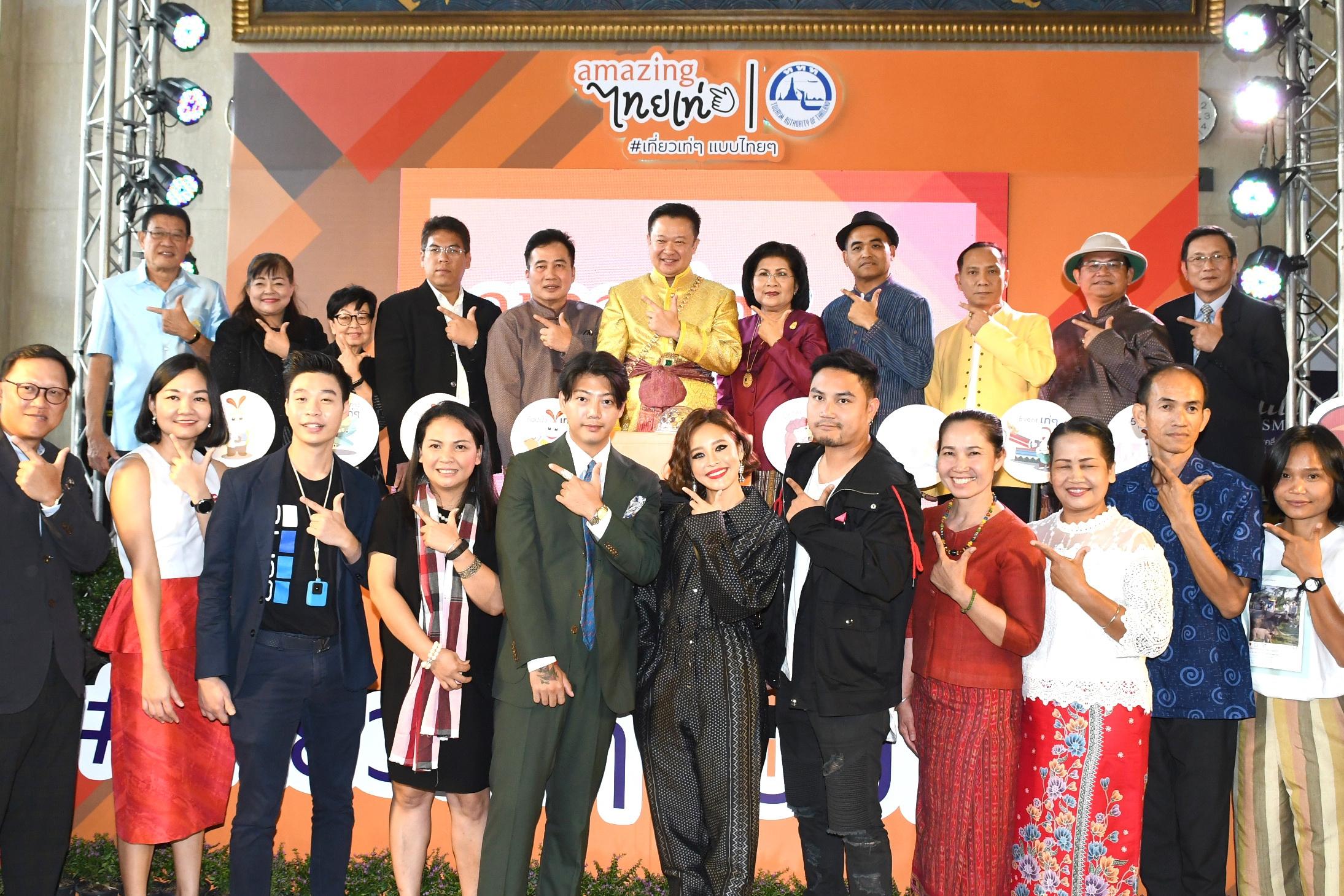 """ททท. จับมือพันธมิตร ชวนเที่ยวไทยกับกิจกรรมเท่ๆ ภายใต้โครงการ """"Amazing ไทยเท่"""" พร้อมตั้งเป้ารายได้ปี 62 เพิ่มร้อยละ 10.4"""