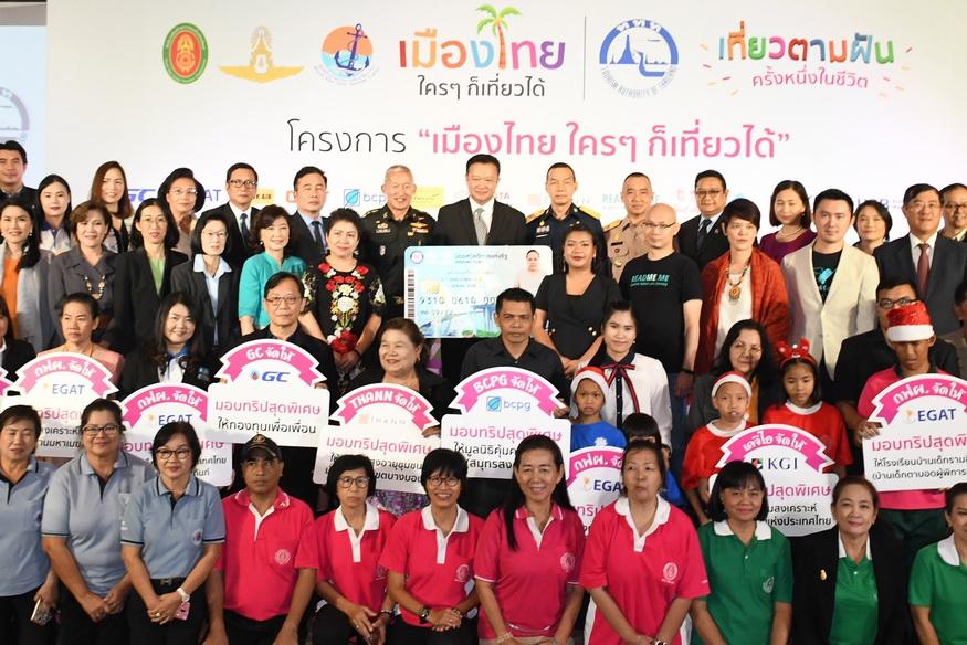ททท. เปิดตัวโครงการ เมืองไทยใครๆ ก็เที่ยวได้ พร้อมมอบความสุขให้ผู้ด้อยโอกาส