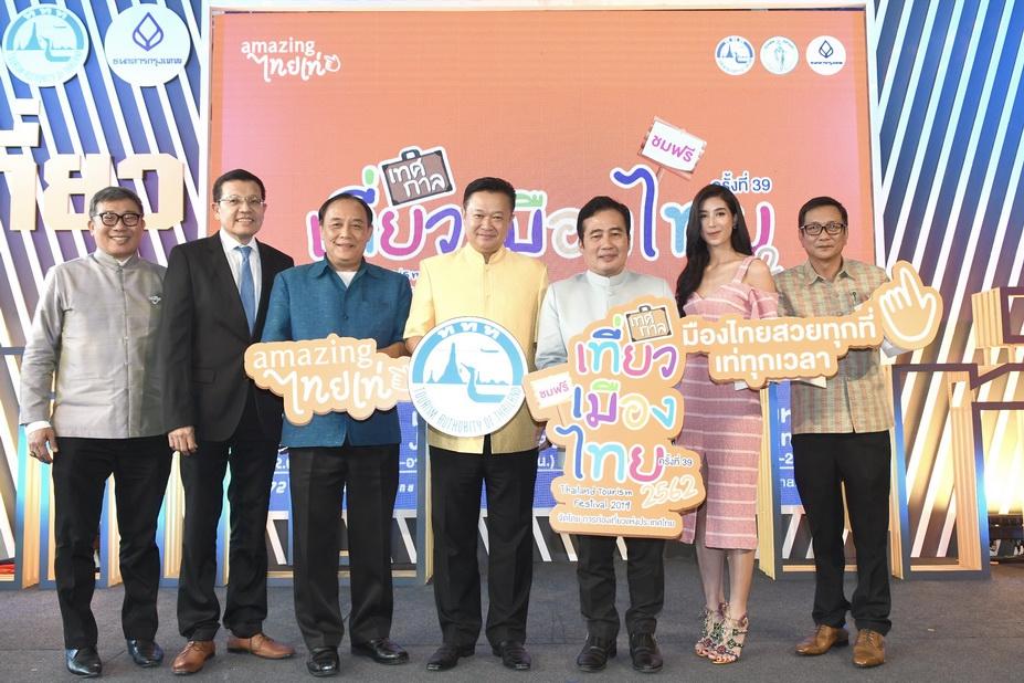"""ททท.แถลงข่าวใหญ่ประจำปี """"เทศกาลเที่ยวเมืองไทย"""" 2562 เที่ยวเท่ๆเที่ยวทั่วไทยที่สวนลุมพินี"""