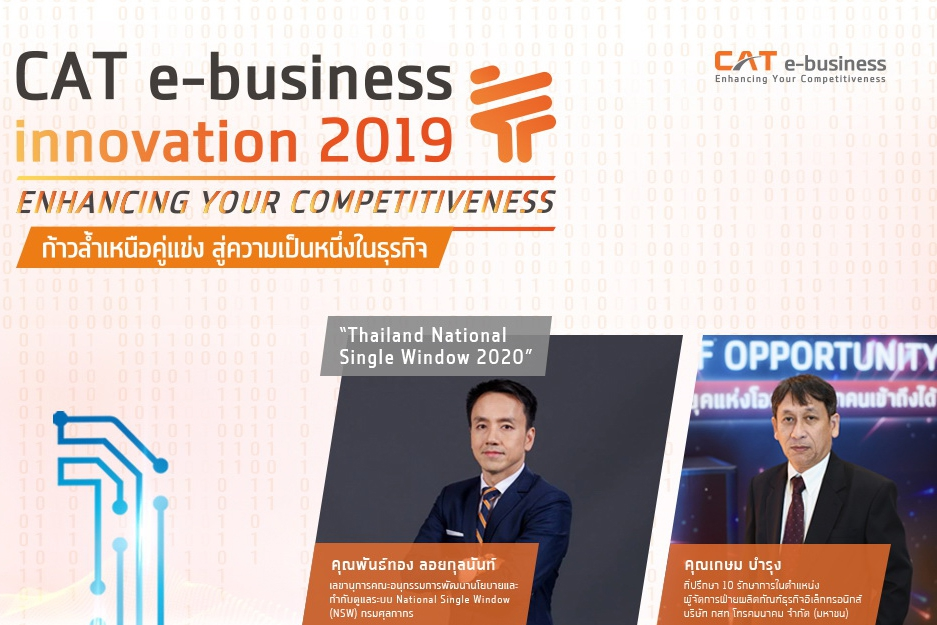 "CAT แสดงผลงานด้าน Innovation ในงาน CAT e-business Innovation 2019 ""Enhancing Your Competitiveness"""
