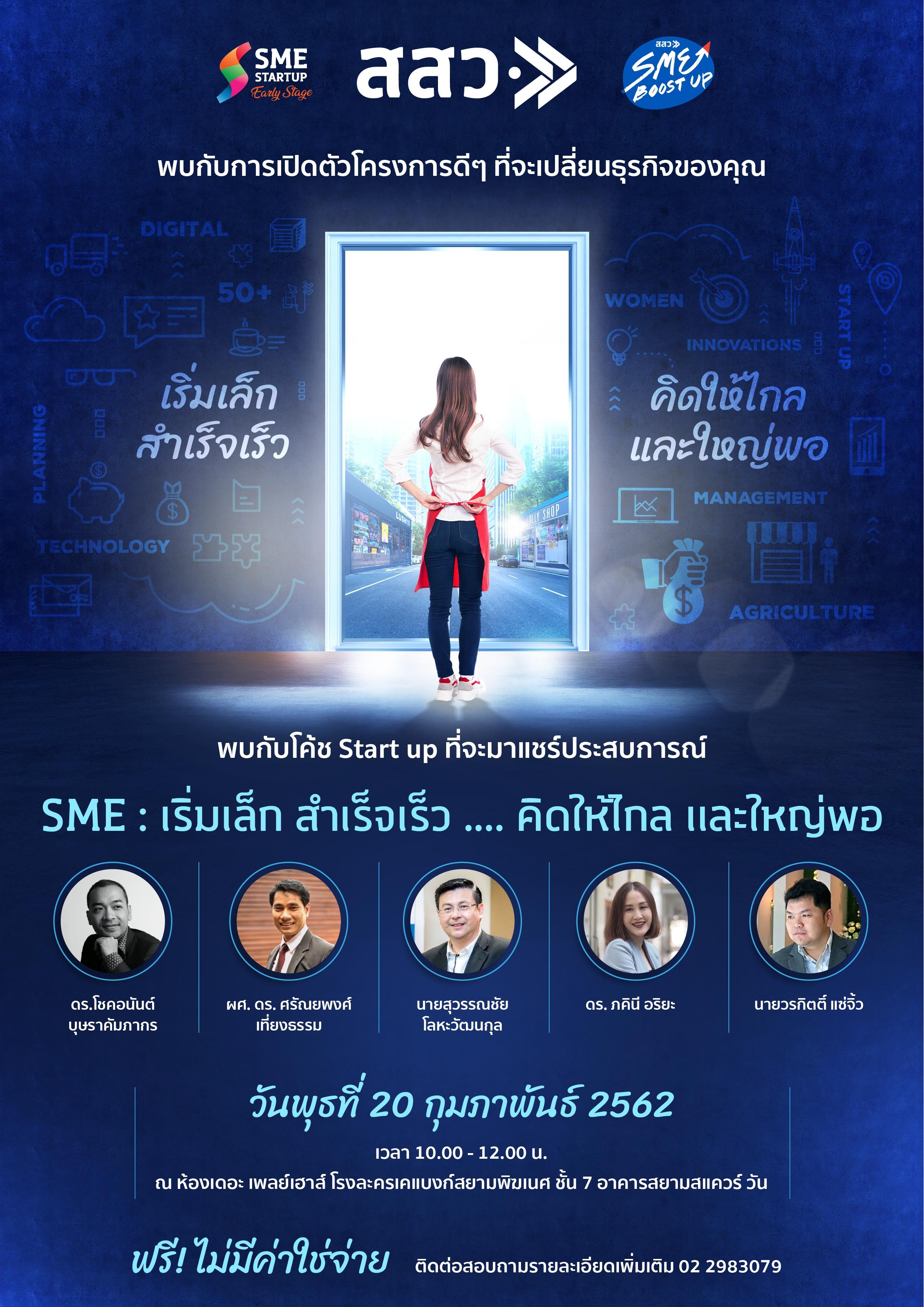 งานแถลงข่าวโครงการพัฒนาผู้ประกอบการใหม่ (SME Early Stage) และ โครงการยกระดับธุรกิจ (Boost Up New Entrepreneur) ปี 2562