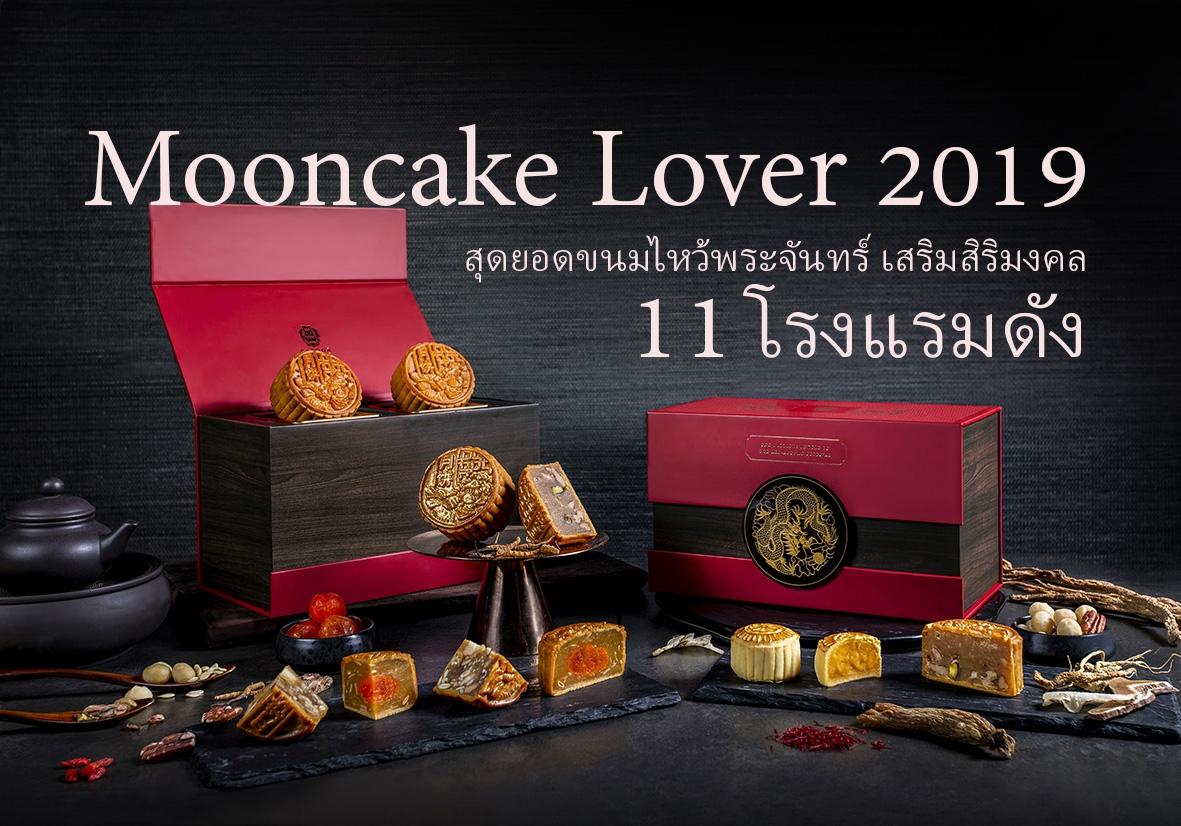 Mooncake Lover 2019 สุดยอดขนมไหว้พระจันทร์ เสริมสิริมงคล 11 โรงแรมดัง