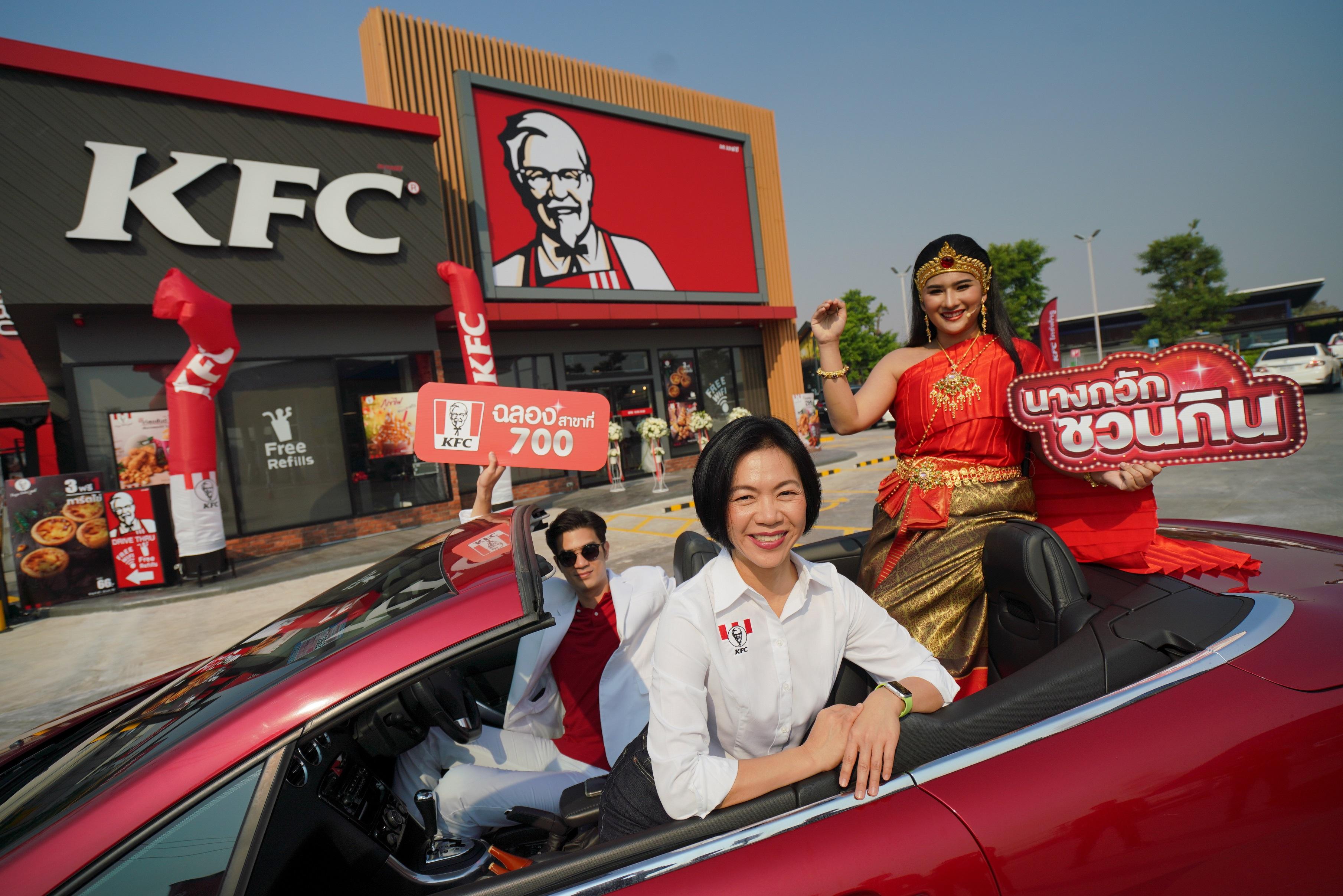 KFC ฉลองส่งท้ายปีจอ เปิดร้านลำดับที่ 700 พร้อมเผยเคล็ดลับหลังครัว