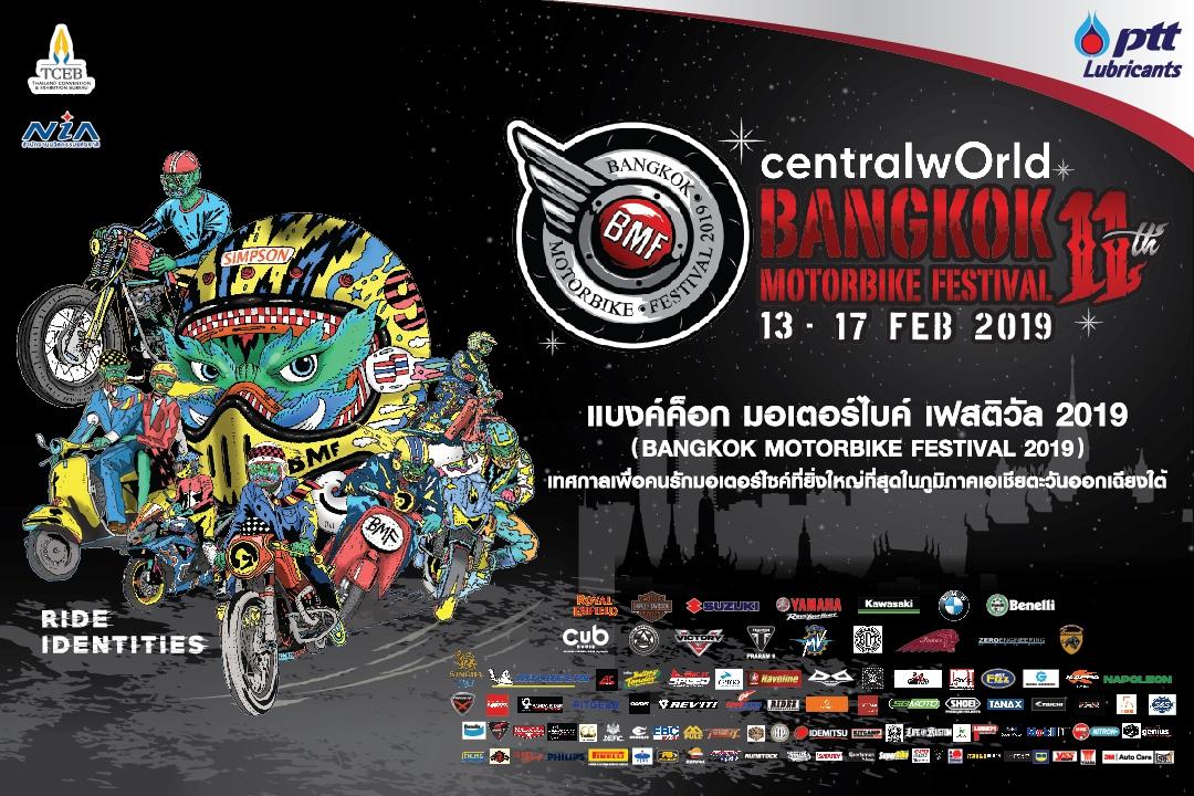 Bangkok Motorbike Festival 2019 พร้อมกระหึ่ม 13-17 ก.พ.นี้ ที่เซ็นทรัล เวิลด์