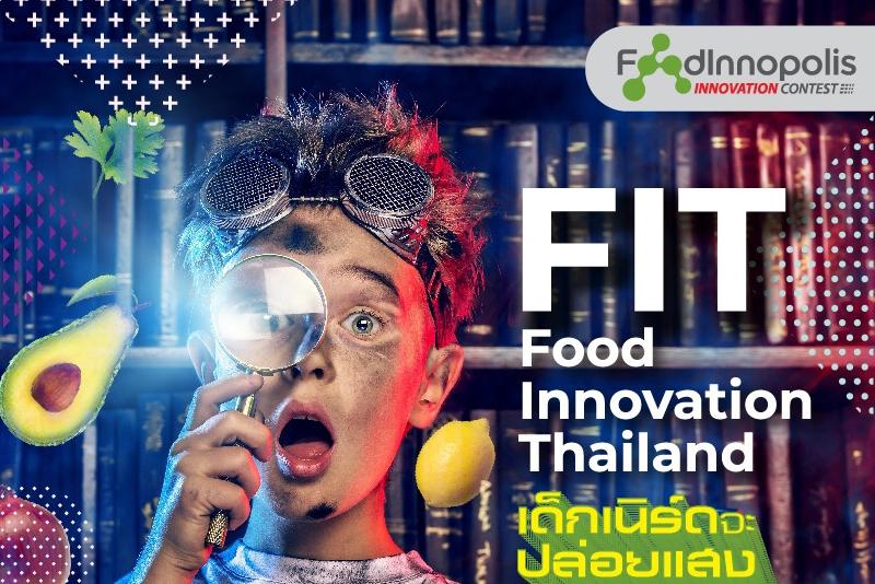 """มาดูเด็กเนิร์ดปล่อยแสงกัน..ในงาน """"FIT: Food Innovation Thailand"""