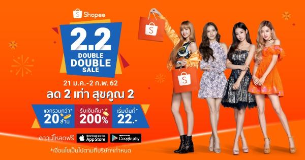 """""""ช้อปปี้"""" เปิดศักราชใหม่ ส่งโปรโมชั่นแคมเปญสุดยิ่งใหญ่ครั้งแรกแห่งปี """"Shopee 2.2 Double Double Sale"""" ลด 2 เท่า สุขคูณ 2 ผนึกกำลัง """"BLACKPINK"""""""