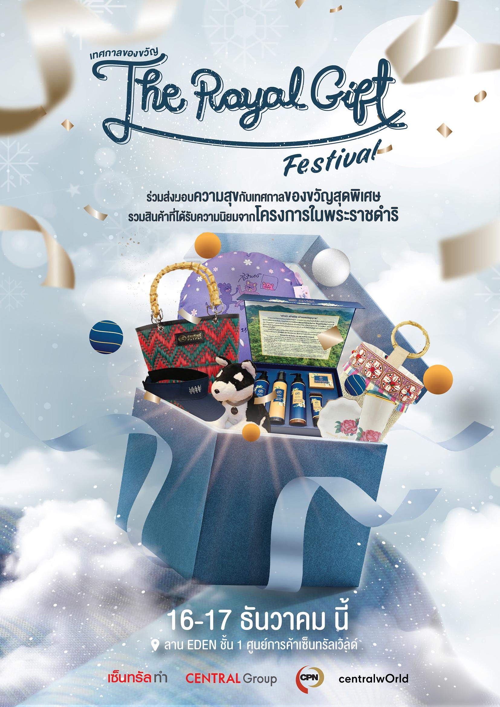 """""""ช้อปความสุข"""" งาน""""The Royal Gift Festival"""" เทศกาลร้านค้าโครงการในพระราชดำริ 16-17 ธ.ค.นี้ชั้น 1เซ็นทรัลเวิลด์"""