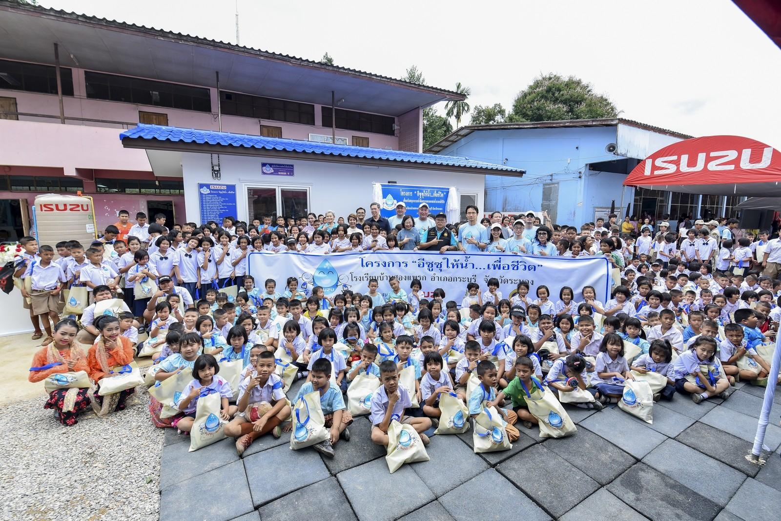 """อีซูซุ ส่งมอบระบบน้ำสะอาด โครงการ """"อีซูซุให้น้ำ…เพื่อชีวิต"""" แห่งที่ 35 แก่โรงเรียนบ้านสองแพรก จ.ระนอง"""