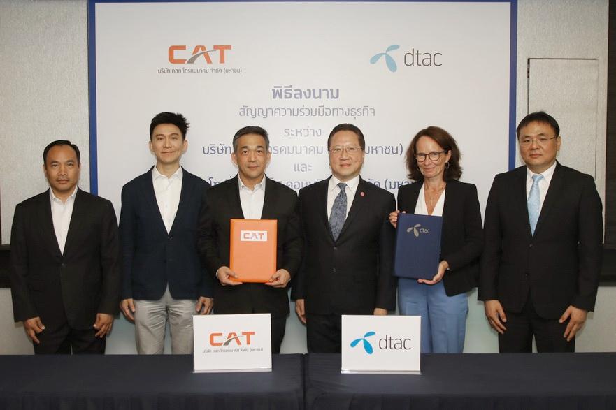 ดีแทค และ CAT ทำสัญญาระงับข้อพิพาทร่วมกัน