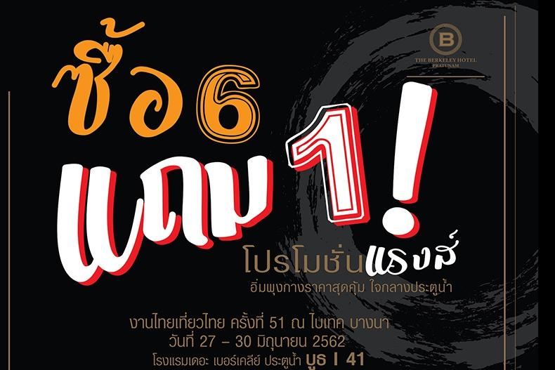 เดอะ เบอร์เคลีย์ ประตูน้ำ จัดโปรแรงส์ ลดกระหน่ำท้าสายฝน เฉพาะภายในงานไทยเที่ยวไทย